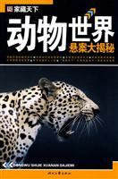 Animal World unsolved big Secret (Paperback)(Chinese Edition): BEN SHE.YI MING
