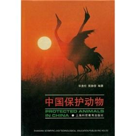 Protected animals in China(Chinese Edition): HUA HUI LUN