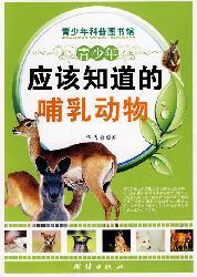 adolescents should be aware of mammals (paperback)(Chinese Edition): HUA CHUN