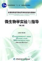 microbiology laboratory and instruction (2nd Edition) (Paperback)(Chinese Edition): ZHOU CHANG LIN
