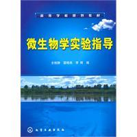 microbiology laboratory guide (paperback)(Chinese Edition): BEN SHE.YI MING
