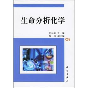 Life Analytical Chemistry (Paperback)(Chinese Edition): WANG ER KANG