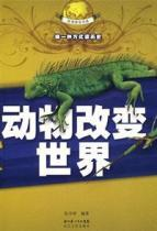 animal to change the world (Paperback)(Chinese Edition): BEN SHE.YI MING