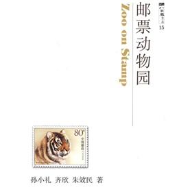 stamp Zoo (Paperback)(Chinese Edition): SUN XIAO LI