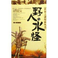 Savage and monsters (paperback)(Chinese Edition): CHEN YU