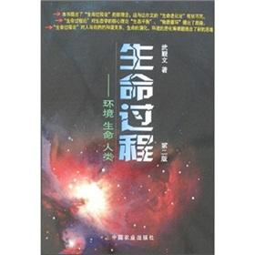 life course: life and the human environment (2) (Paperback)(Chinese Edition): WU JIN WEN