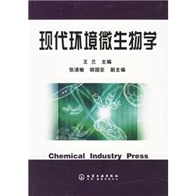 Modern Environmental Microbiology (Paperback)(Chinese Edition): WANG LAN