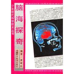 mind adventure (paperback)(Chinese Edition): HUANG JIAN MIN