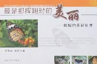 the most is that when you play the beautiful wings: colorful butterfly world (paperback)(Chinese ...