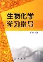 biochemistry study guide (Paperback)(Chinese Edition): BEN SHE.YI MING