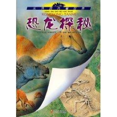 to see the world from outside to inside: Dinosaur Quest (Paperback)(Chinese Edition): BU LU SI