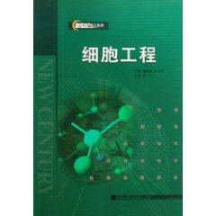 Cell Engineering (Paperback)(Chinese Edition): PAN QIU ZHEN