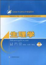 national textbook for medical professional fine Physiology (2nd Edition) (Paperback)(Chinese ...