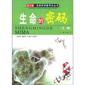 password life (biological) (Paperback)(Chinese Edition): BEN SHE.YI MING
