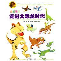 prehistoric age of dinosaurs walk in the King (Paperback)(Chinese Edition): WANG JI LIANG