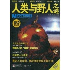 mystery man and Savage (Paperback)(Chinese Edition): MA ER LIE
