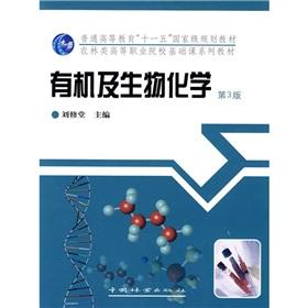 Organic and Biochemistry (3rd Edition) (Paperback)(Chinese Edition): BEN SHE.YI MING