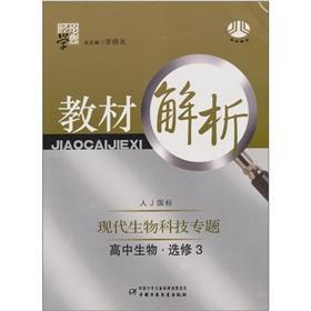 Jinglun school textbooks Code Analysis: high school biology (optional 1 GB Biotechnology J Practice...