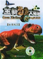 new dinosaur Secret : Jurassic 3 (paperback)(Chinese: LU ZHI CAI