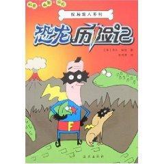 Dinosaur Adventure (Paperback)(Chinese Edition): NAI FU