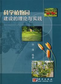 scientific theory and practice of botanical gardens building (hardcover)(Chinese Edition): REN HAI