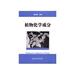 phytochemicals ( paperback)(Chinese Edition): CHEN YE GAO