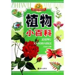Plant Encyclopedia (Paperback)(Chinese Edition): WANG ZHI XUE