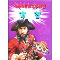 pirates (comes with three-dimensional glasses 1) (Paperback)(Chinese Edition): BAO LUO HA LI SEN