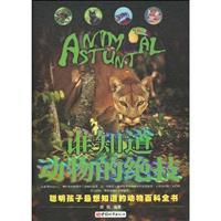 Who knows animal stunts (paperback)(Chinese Edition): ZHOU RUI