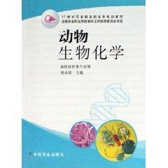 Animal Biochemistry (Animal Husbandry and veterinary professional) (Paperback)(Chinese Edition): ...