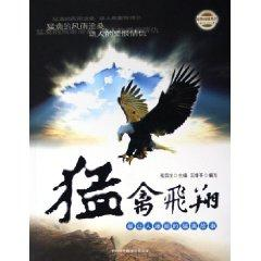 raptors fly: the story most people fascinated by birds of prey (paperback)(Chinese Edition): ZHANG ...