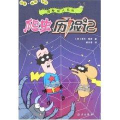 Reptile Adventures (Paperback)(Chinese Edition): NAI FU