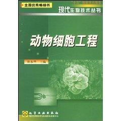 Animal Cell Engineering (Paperback)(Chinese Edition): XU YONG HUA