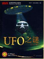 UFO mystery (full-color illustrated edition) (Paperback)(Chinese Edition): CHUAN QI TIAN XIA WEI ...