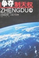 Seizing Control (Paperback)(Chinese Edition): ZHANG JIAN ZHI