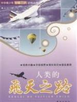 human spaceflight of the Road (Paperback)(Chinese Edition): HUANG RU JING