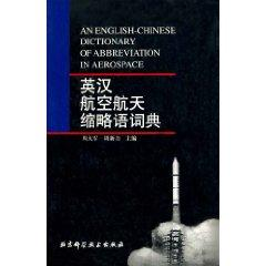 Chinese aerospace Abbreviations Dictionary (Hardcover)(Chinese Edition): ZHOU DA JUN