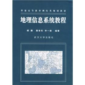 Geographic Information Systems Course (paperback)(Chinese Edition): HU PENG