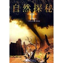 Nature Quest (Paperback)(Chinese Edition): JIN CHAO HAI