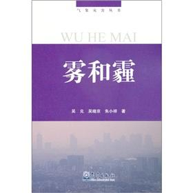 fog and haze (paperback)(Chinese Edition): WU DUI
