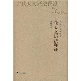 interpretation of the ancient astronomical calendar card (paperback)(Chinese Edition): LIU CAO NAN