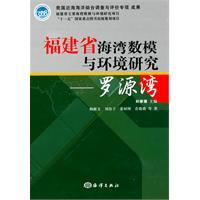 Fujian Province. the number of modules and Environment Bay: Luoyuan Bay (Paperback)(Chinese Edition...