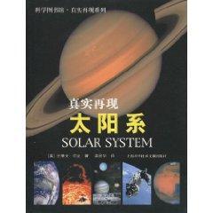 Solar System(Chinese Edition): SHI DI FU PA SHI