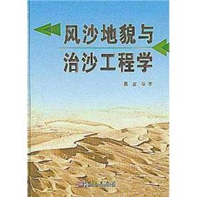 Geomorphology of Wind-Drift Sands and Their Controlled Engineering(Chinese Edition): WU ZHENG