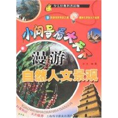 roaming natural and cultural landscape (paperback)(Chinese Edition): ZHUO WEN