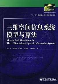 three-dimensional model and algorithm Space Information System (Other)(Chinese Edition): SHI WEN ...