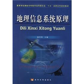 Principles of Geographic Information Systems (Paperback)(Chinese Edition): ZHANG DONG MING