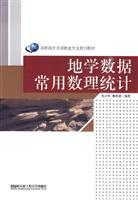 geological data used Mathematical Statistics (Paperback)(Chinese Edition): JIANG QI MING