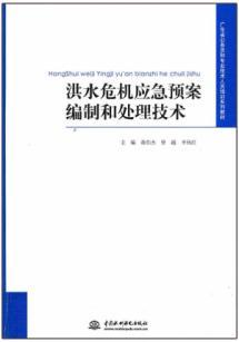 flood emergency response plan and crisis treatment (paperback)(Chinese Edition): BEN SHE.YI MING