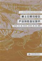 Loess Plateau changes of runoff characteristics (paperback)(Chinese Edition): KUANG JIAN. DENG ...